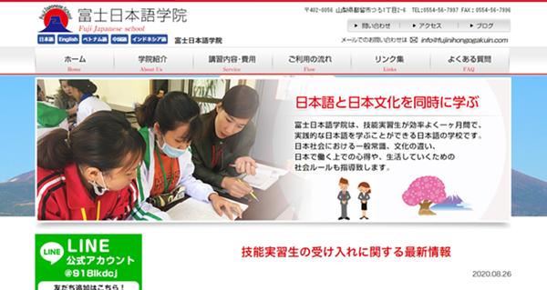富士日本語学院